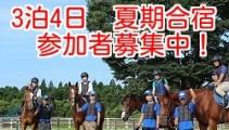 【申込受付中】学校体験・牧場体験・乗馬体験ができる【3泊4日夏期合宿】を全5回開催!