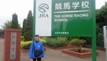JRA競馬学校騎手課程受験に向けて!競馬学校 騎手課程 入試説明会へ