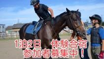 9月・10月開催!【1泊2日体験合宿】参加申し込み受付中!