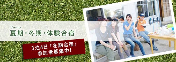 camp_title_3-4huyu