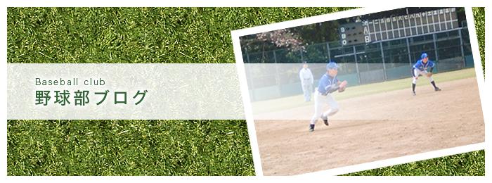 野球部ブログ