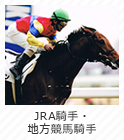 JRA騎手・地方競馬騎手
