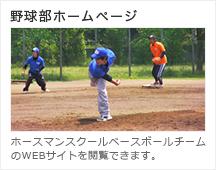 野球部ホームページ