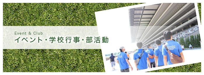 イベント・学校行事・部活動