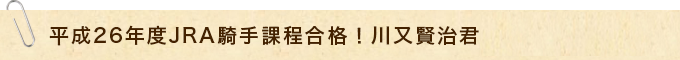 JRA騎手課程合格!川又賢治
