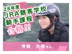 JRA競馬学校騎手課程合格|芳賀天南