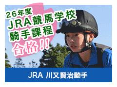 JRA競馬学校騎手課程合格|川又賢治