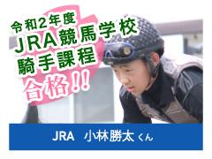 JRA競馬学校騎手課程合格|小林勝太
