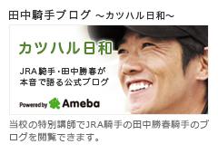 田中勝春騎手ブログ~カツハル日和~