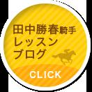 田中勝春先生レッスンブログ