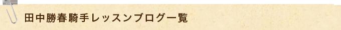田中勝春騎手レッスンブログ一覧