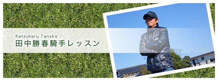 田中勝春騎手レッスンブログ