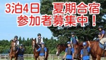 【参加申込受付中】学校体験・牧場体験・乗馬体験ができる【3泊4日夏期合宿】を全5回開催!
