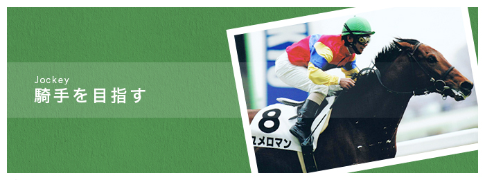 jockey_title